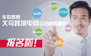 华信智原 义乌跨境电商实战创业基地