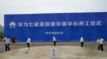 数据时代:华为数据中心落户贵州