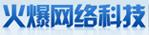郑州火爆网络科技有限公司