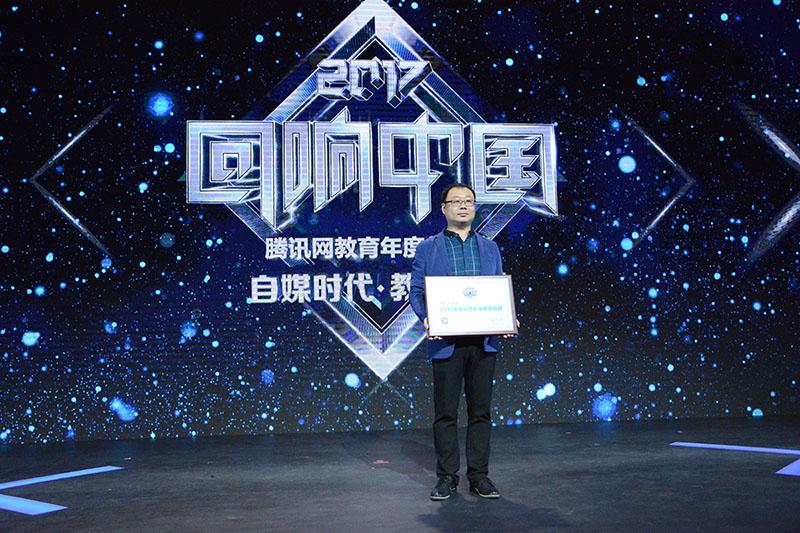 """华信智原荣膺回响中国""""2017年度特色职业教育品牌""""大奖"""