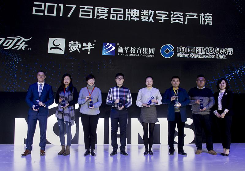 喜讯:新华教育集团荣膺2017百度品牌数字资产榜Top1