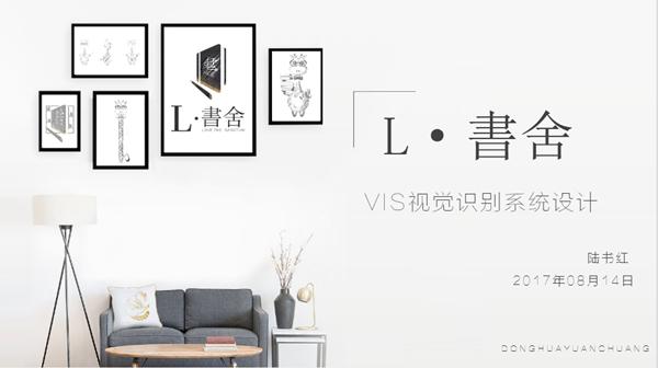 学员作品之L·書舍VIS视觉识别系统设计