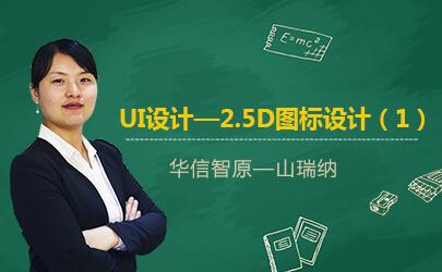 UI设计——2.5D图标设计(1)