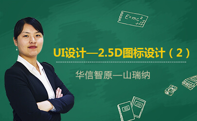 UI设计——2.5D图标设计(2)