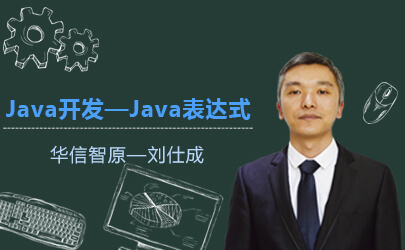 Java开发—Java表达式