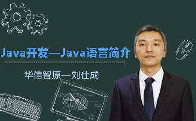 Java开发—Java语言简介