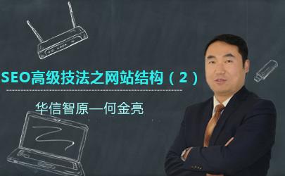 网络营销-SEO高级技法之网站结构(2)