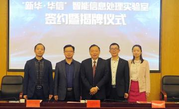 """""""新华•华信""""智能信息处理实验室揭牌成立:打造大数据智能信息处理平台"""