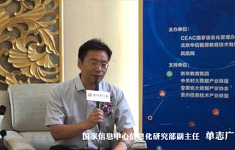 国家信息中心信息化研究部副主任、国家促进大数据发展部…… 专家访谈:单志广