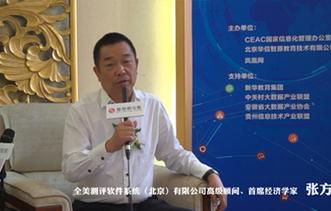 全美测评软件系统(北京)有限公司高级顾问、首席经济学家 专家访谈:张方
