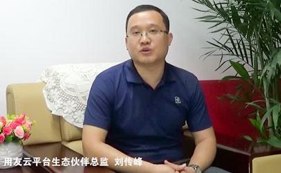 用友云平台生态伙伴总监 - 刘传峰