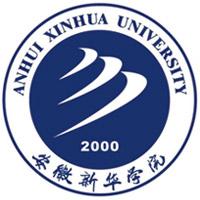 安徽新華學院
