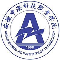安徽安徽中澳科技职业学院