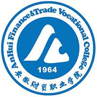 安徽財貿職業學院