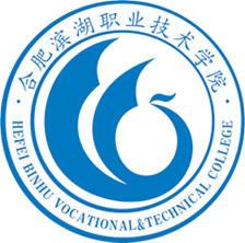 合肥濱湖職業技術學院商旅學院