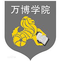 万博科技职业学院