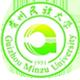 贵州民族大学