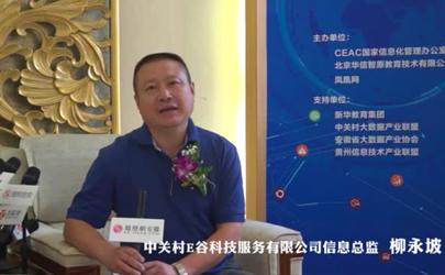 专家访谈:柳永坡