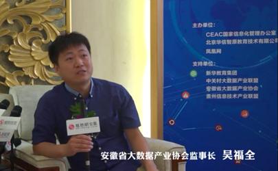 专家访谈:吴福全