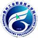 貴州工業職業技術學院