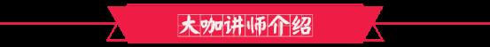 兰州华信智原ui设计师大咖导师介绍