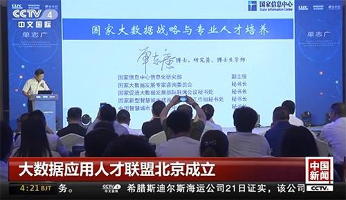 大数据应用人材联盟北京成立
