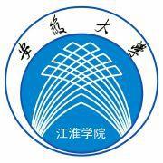 安徽大学江淮学院