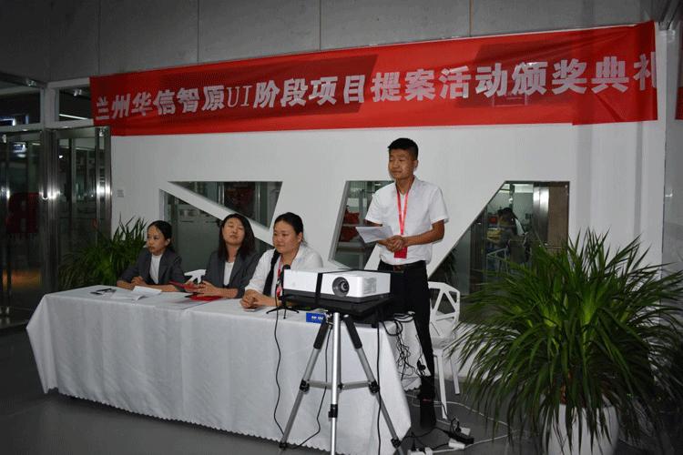 兰州华信智原阶段提案活动颁奖典礼