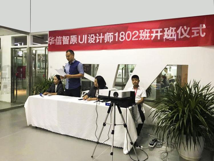 兰州华信智原UI设计1802班开班典礼