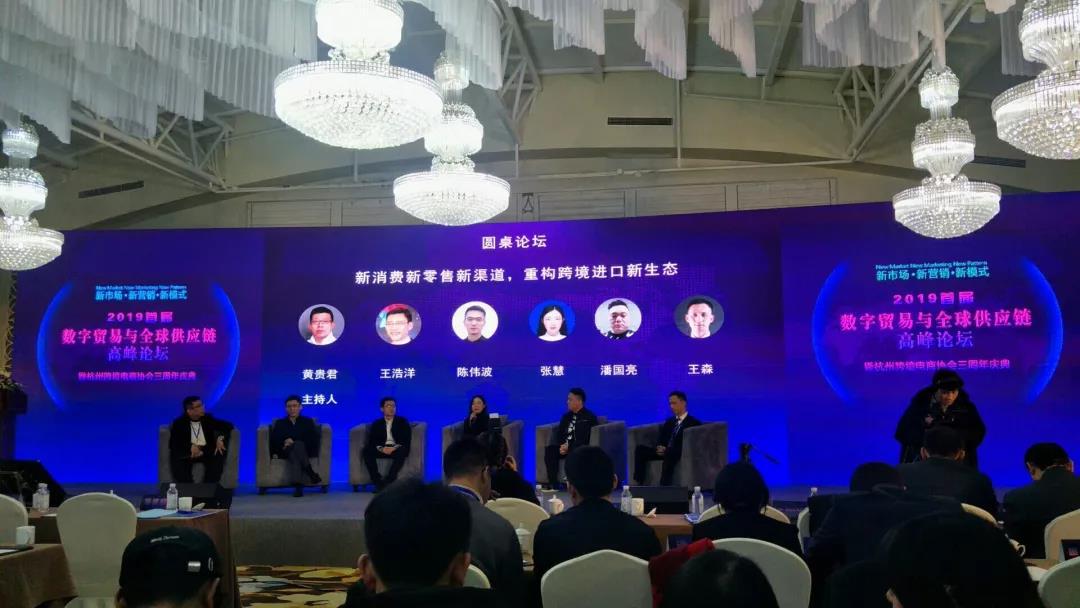 华信智原受邀参加数字贸易与全球供应链高峰论坛