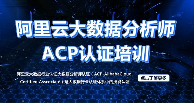 阿里云大数据分析师ACP认证培训