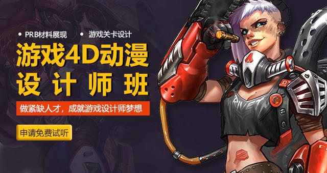 游戏4D动漫设计师班