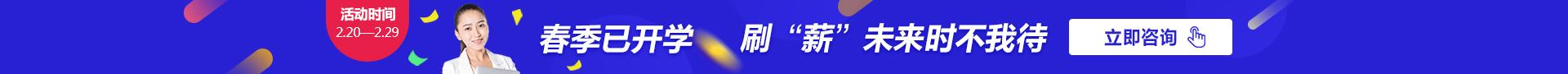 """春季已開學 刷""""薪""""未來時不我待"""