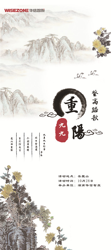 湖南华信智原重阳节海报设计大赛获奖作品赏析