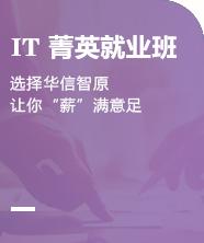I T 菁英就業班